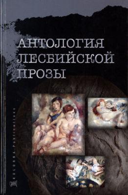 ЛЕСБИЙСКАЯ ПРОЗА 2010 СКАЧАТЬ БЕСПЛАТНО